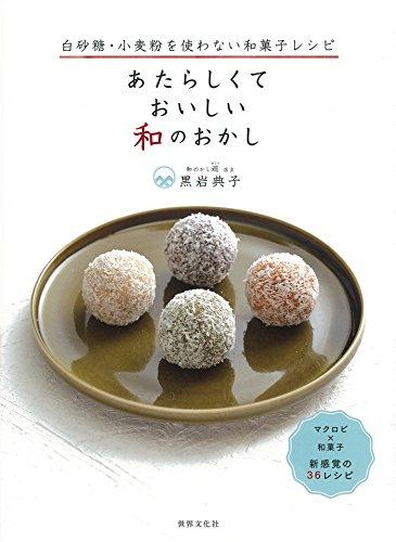 あたらしくて おいしい 和のおかし 白砂糖・小麦粉を使わない和菓子レシピの詳細を見る