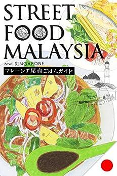 [Sechitake]のマレーシア屋台ごはんガイド: ストリートフード マレーシア&シンガポール[日本語版] Street Food Malaysia and Singapore