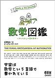 数学図鑑: やりなおしの高校数学