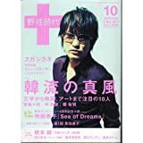 野性時代 vol.35 (2006 10) (35)