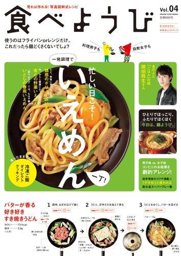 食べようびVol.04 (ORANGE PAGE BOOKS)の詳細を見る