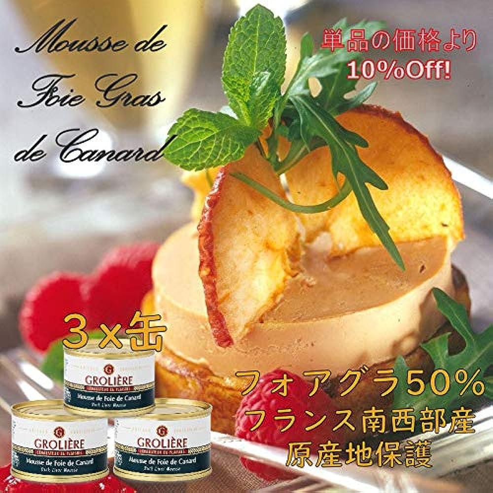 日食著名な和解するフランス産 ムース ド フォアグラ ド カナール お得セット (缶x3) 195g FOIE GRAS GROLIÈRE