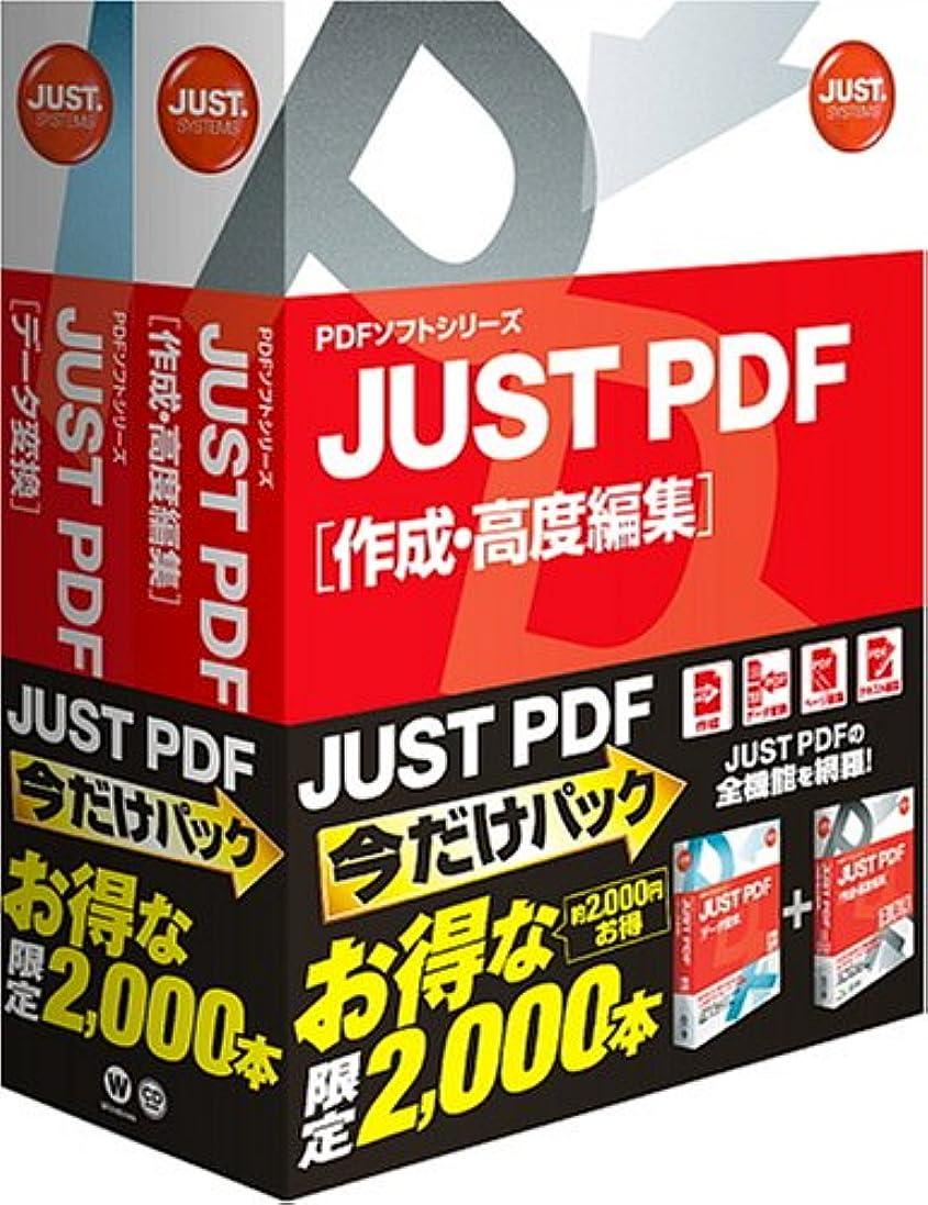観察促す再生可能JUST PDF 今だけパック