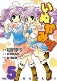 いぬかみっ!(5) (電撃コミックス)