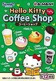 ハローキティこだわりコーヒーショップ 12個入BOX(食玩・ガム)