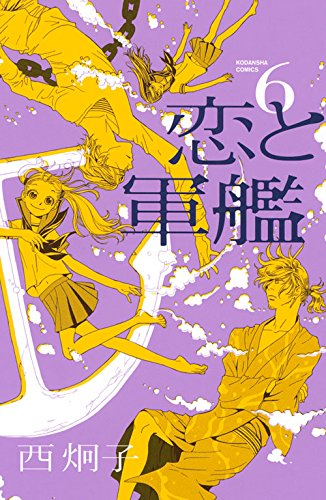 恋と軍艦(6) (講談社コミックスなかよし)の詳細を見る