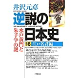 逆説の日本史16 江戸名君編 (小学館文庫)