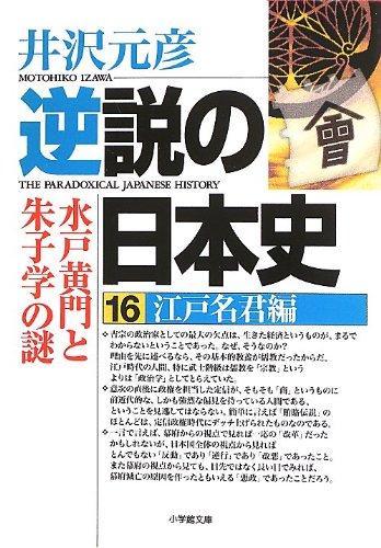 逆説の日本史16 江戸名君編 (小学館文庫)の詳細を見る