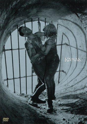 地下水道 [DVD]の詳細を見る