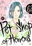 新 Petshop of Horrors 12巻