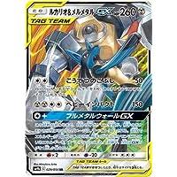 ポケモンカードゲーム/PK-SM9b-029 ルカリオ&メルメタルGX RR
