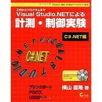 Visual Studio.NETによる計測・制御実験 C#.NET編―工作からプログラムまで