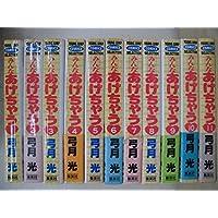 みんなあげちゃう セレクション版 コミック 全11巻完結セット (ヤングジャンプコミックスセレクション)