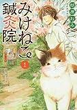 みけねこ鍼灸院 1巻 (ねこぱんちコミックス)