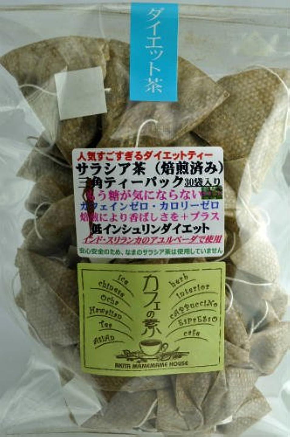 ピニオンはがき出来事ダイエットサラシア茶(焙煎済み)三角ティーパック【2.5g×30個入り】