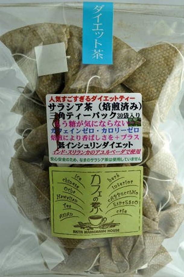 解体する荒廃する野球ダイエットサラシア茶(焙煎済み)三角ティーパック【2.5g×30個入り】