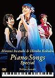 岩崎宏美&国府弘子 Piano Songs Special[DVD]