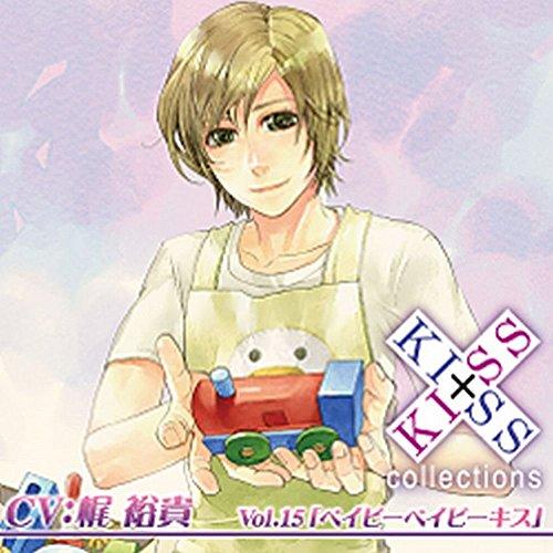 【ドラマCD】KISS×KISS collections Vol.15 ベイビーベイビーキス  (CV.梶裕貴)の詳細を見る
