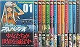蒼き鋼のアルペジオ コミック 1-13巻セット (ヤングキングコミックス)