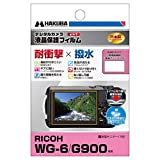 HAKUBA デジタルカメラ液晶保護フィルム 「耐衝撃」「撥水」タイプ RICOH WG-6 / G900 専用 DGFS-RWG6