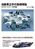 自動車工学の基礎理論―エンジン・シャシー・走行性能
