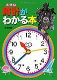 時計がわかる本