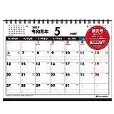 アクティブコーポレーション 令和 元年 2019年 カレンダー 卓上 月曜始まり ACL-166 (2019年5月始まり)