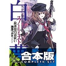 【合本版】白夢(スノーミスト) 全4巻 (富士見ファンタジア文庫)