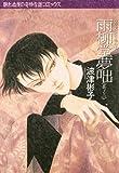 雨柳堂夢咄(3) (Nemuki+コミックス)
