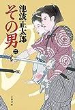 その男(ニ) (文春文庫 い 4-132)