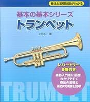 奏法と基礎知識が分かる 基本の基本シリーズ トランペット
