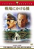 戦場にかける橋 [DVD] 画像