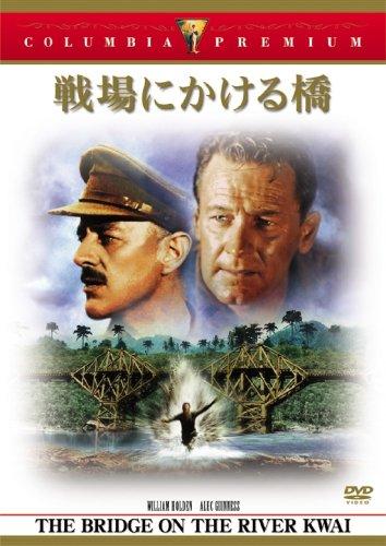 戦場にかける橋 [DVD]の詳細を見る