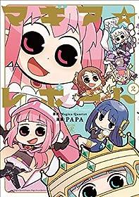 マギア☆レポート 2巻 (まんがタイムKRコミックス)