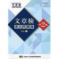 文章検 過去問題集 準2級 Vol.1