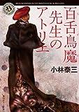 百舌鳥魔先生のアトリエ (角川ホラー文庫)