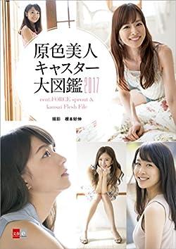 原色美人キャスター大図鑑2017 cent.FORCE sprout & kansai Flesh File【文春e-Books】