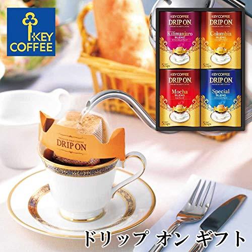 キーコーヒー ドリップオンギフト KDV-20N【うまい おしゃれ 簡単 高級 個包装 通販 手土産 人気 日持ち 贅沢 プレゼント 】