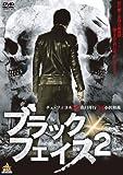 ブラックフェイス2 [DVD]