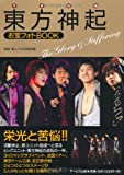 東方神起 お宝フォトBOOK -The Glory & Suffering- (RECO BOOKS)