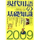 現代用語の基礎知識 2009年版
