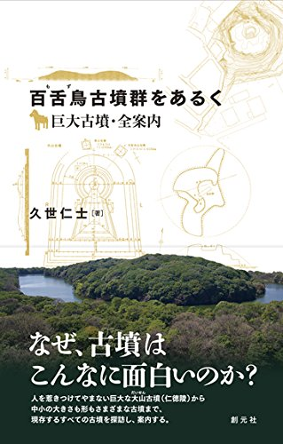 百舌鳥古墳群をあるく:巨大古墳・全案内の詳細を見る