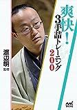 爽快!3手詰トレーニング200 (マイナビ将棋文庫)