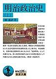 明治政治史 (上) (岩波文庫 青 N 126-1)