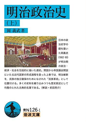 [画像:明治政治史 (上) (岩波文庫 青 N 126-1)]