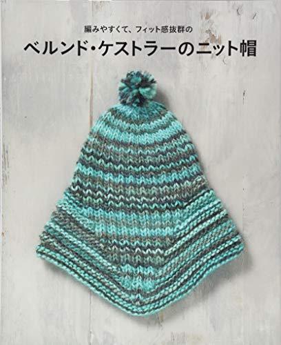 ベルンド・ケストラーのニット帽 編みやすくて、フィット感抜群の