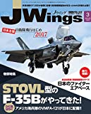 J Wings (ジェイウイング) 2017年3月号