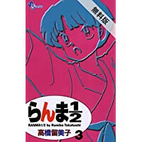 らんま1/2〔新装版〕(3)【期間限定 無料お試し版】 (少年サンデーコミックス)