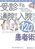 受診する通院する入院する!120の患者術―病院選びの鉄則、医者にかかる技術、病気と向き合う秘訣 (100人の体験の知恵シリーズ)