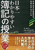 日本一わかりやすい簿記の授業 (中経出版)